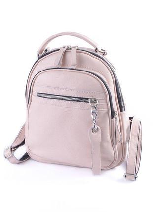 Рюкзак женский кожаный пудра