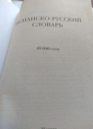 Испанско-Русский словарь 40 000 слов