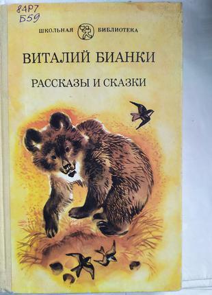 Бианки В. Рассказы и сказки
