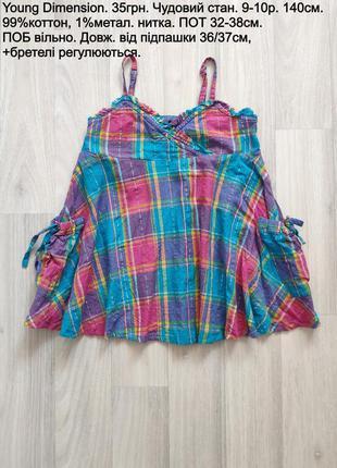 Маєчка блузка 9-10 років майки для девочек 140см