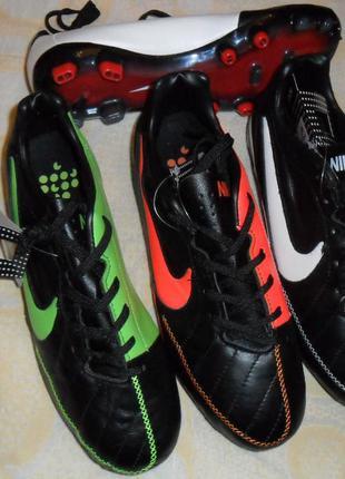 Бутсы (копы) Nike Tiempo кожа 3 цвета