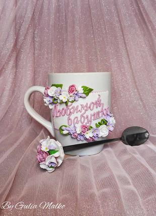 Чашка с ложкой для любимой бабушки