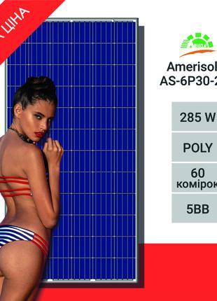 Солнечиные панели Amerisolar 285 w
