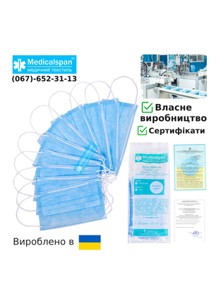 Маска медицинская Повседневная Medicalspan (есть безнал)
