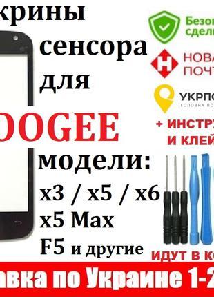 Тачскрин / Сенсор для телефона Doogee x3 / x5/ x5 Max / x6 +набор