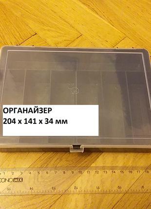 Новые органайзеры, 204 х 141 х 34 мм