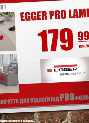 Акция на ламинат Egger pro laminate Epl102, Epl039