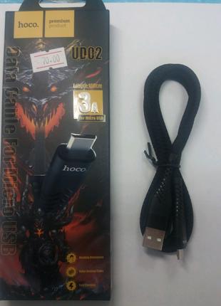 Micro usb кабель Hoco ud02