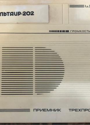 Радиоприемник Альтаир 202