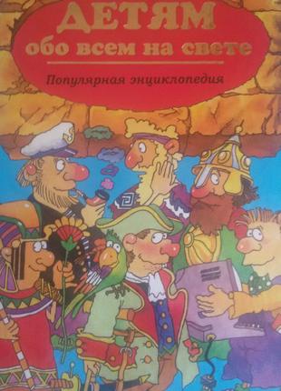 Детская книжка обо всем на свете
