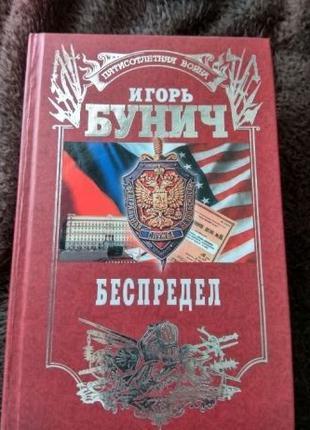 Беспредел Бестселлер Игоря Бунича