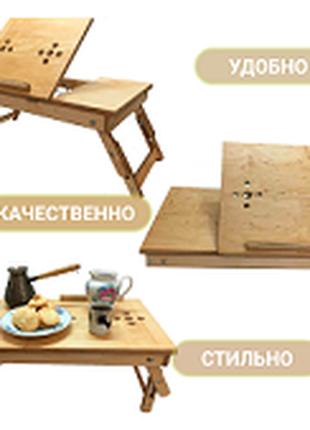 Столик для ноутбука и завтрака в постель