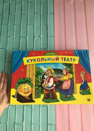 Детская игра «Кукольный театр»