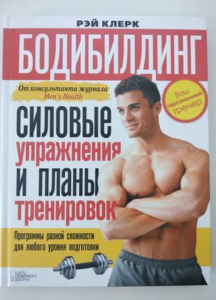 Книги: Бодибилдинг, Фитнес