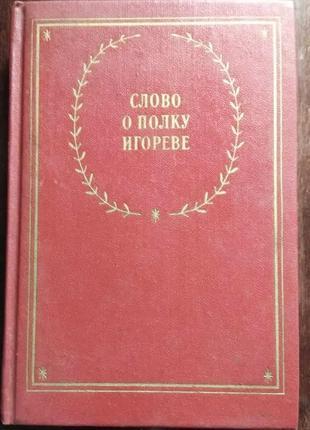 Слово о Полку Игореве - Лихачев, Дмитриев. Книга 1990