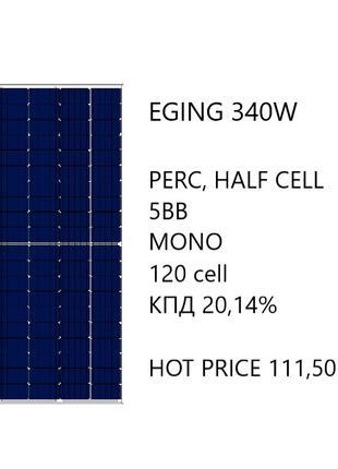 Солнечная панель EGING 340W