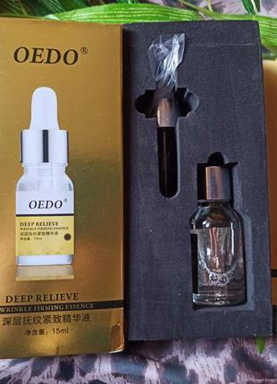 Сыворотка для лица oedo