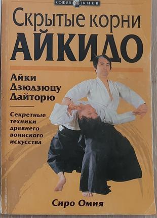 Книга Сиро Омия Скрытые корни Айкидо