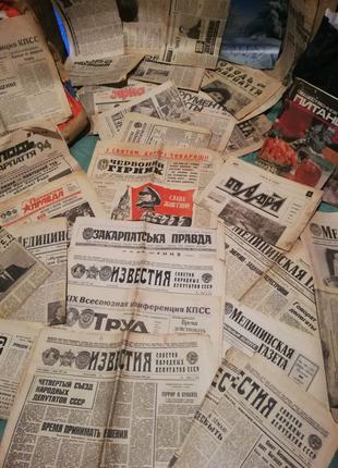 Газета. СССР !
