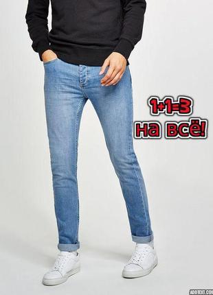 🎁1+1=3 узкие мужские голубые зауженные джинсы скинни стрейч to...