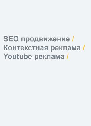 Интернет-маркетолог (SEO, Контекстная реклама, YouTube)