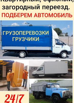 Грузоперевозки. Услуги грузчиков. Перевозка мебели. Переезды.
