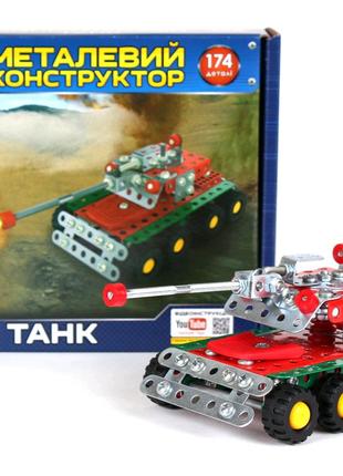 """Конструктор металлический """"Танк"""", 174 дет"""