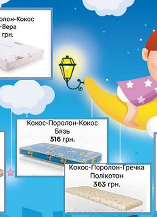 Матрас кокосовий в дитяче ліжечко Світанок Тернопіль