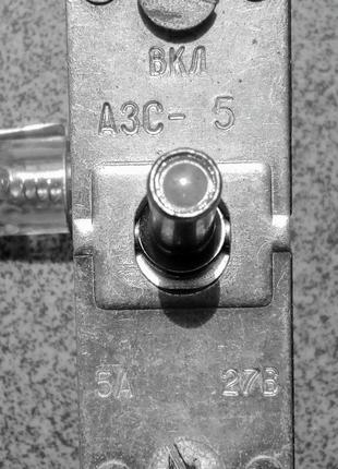 Тумблер переключатель выключатель АЗС-5 автомат защиты сети. Раб
