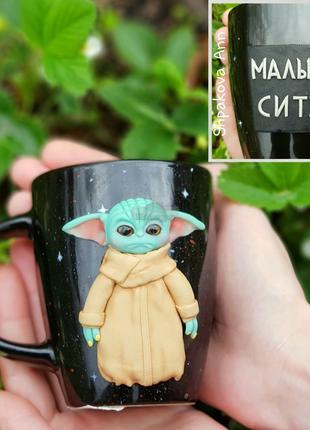 Игрушка кружка подарок маленький малыш Йода подарочная чашка