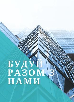 Проектування, технічний нагляд в будівництві, заключення експерта