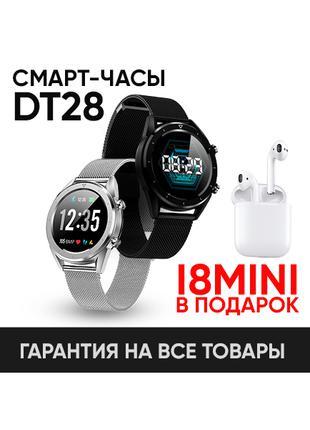 Многофункциональные Смарт-Часы DT28 + i8mini В ПОДАРОК