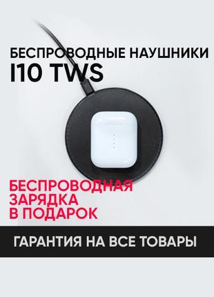Беспроводные наушники i10 TWS + БЕСПЛАТНО Беспроводная зарядка