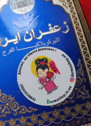 Крем от лейкоплакии вульвы Иранский шафран