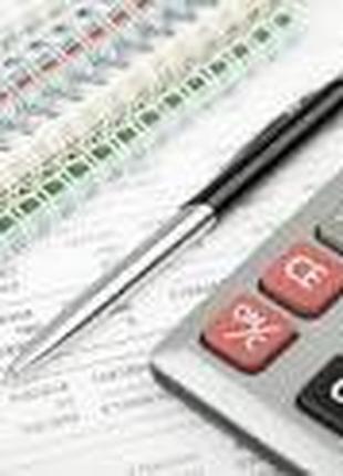 Ведение бухгалтерского учета и подача отчетности. Консультации.