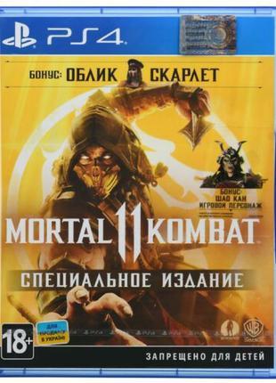 Mortal combat 11 Специальное издание