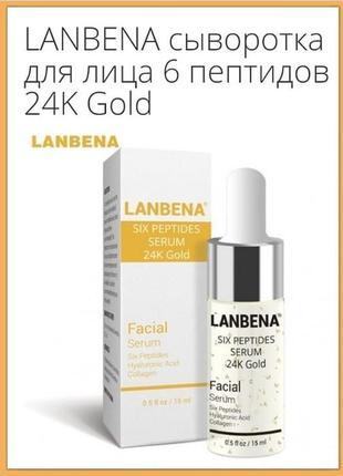 Сыворотка для лица 6 пептидов 24к gold lanbena