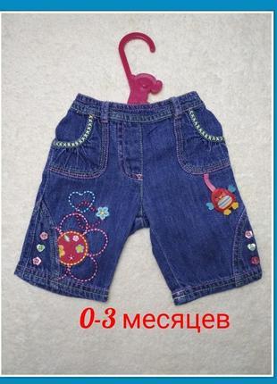 Джинсовые шорты бриджи на девочку 0-3 месяцев 💥 распродажа