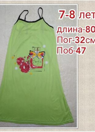 Ночная сорочка рубашка 7-8 лет