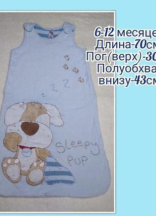 Спальник спальный мешок 6-12 месяцев 💥 распродажа