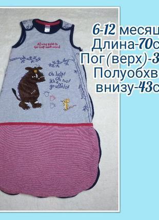 Спальный мешок спальник 6-12 месяцев 💥 распродажа