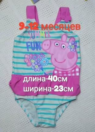 Купальник на девочку 9-12 месяцев для самых маленьких