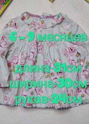 Блузка туника на девочку 6-9 месяцев
