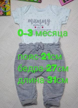 Sale комплект штаны боди на девочку 0-3 месяцев 💥 распродажа