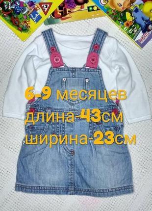 Sale комплект джинсовый сарафан бодик на 6-9 месяцев 💥 распродажа