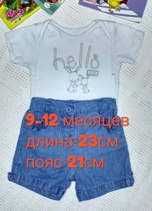 Sale комплект джинсовые шорты бодик на 9-12 месяцев 💥 распродажа
