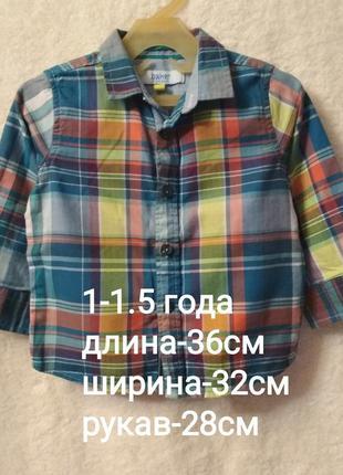 Рубашка с длинными рукавами в клеточку на мальчика 1-1.5 года