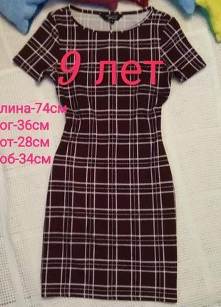 Sale платье в клеточку на девочку 9 лет 💥 распродажа