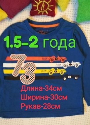 Лонгслив реглан на мальчика 1.5-2 года