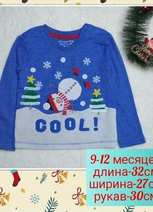 Лонгслив реглан с новогодней тематикой на 9-12 месяцев